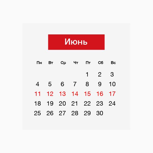 Гороскоп на неделю с 11 по 17 июня