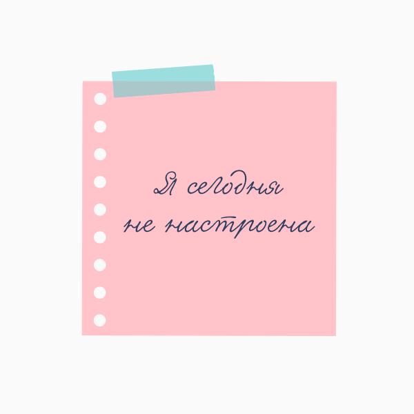 «Я сегодня не настроена»