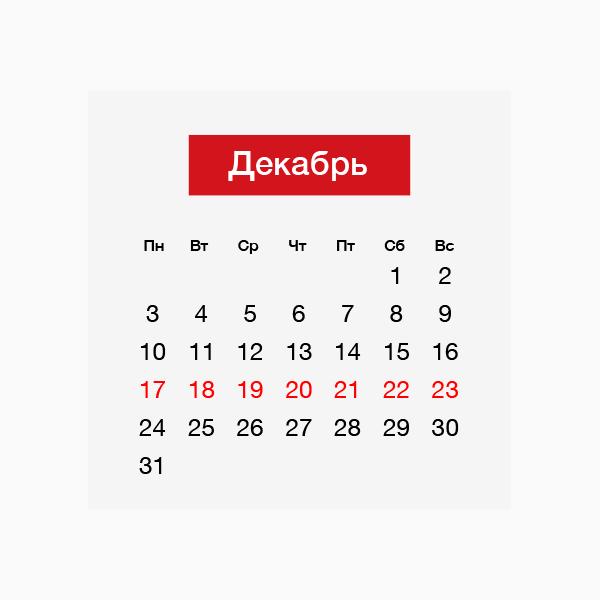 Гороскоп на неделю с 17 по 23 декабря