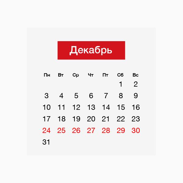 Гороскоп на неделю с 24 по 30 декабря