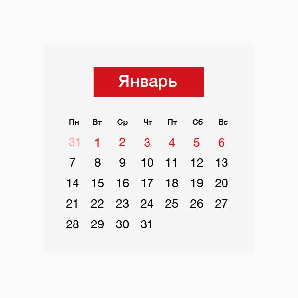 Гороскоп на неделю с 31 декабря по 6 января