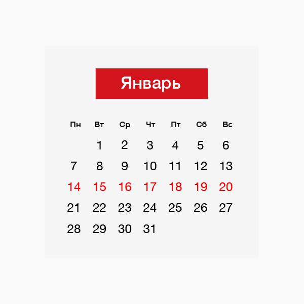 Гороскоп на неделю с 14 по 20 января