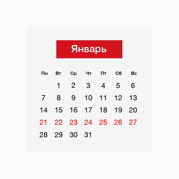 Гороскоп на неделю с 21 по 27 января