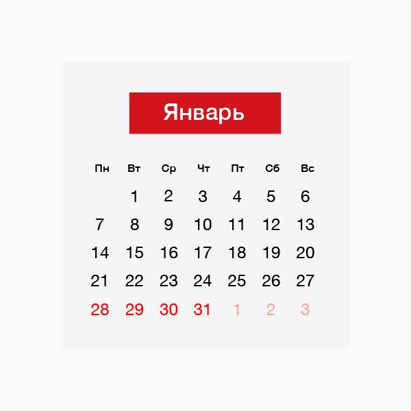 Гороскоп на неделю с 28 января по 3 февраля